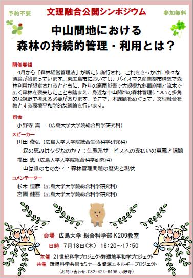 文理融合公開シンポジウム「中山間地における森林の持続的管理・利用とは?」ポスター