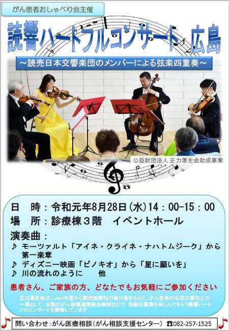読響ハートフルコンサート広島のポスター