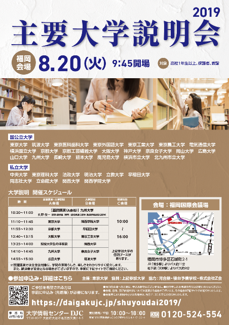【8/20開催・要申込】主要大学説明会2019[福岡会場]