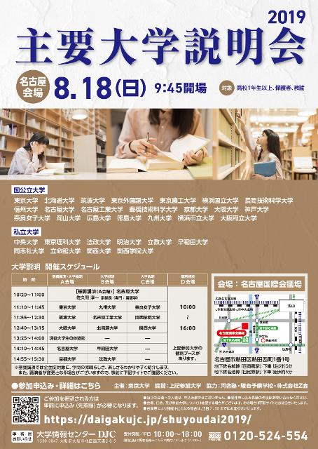 【8/18開催・要申込】主要大学説明会2019[名古屋会場]