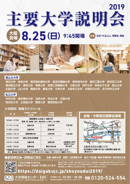 【8/25開催・要申込】主要大学説明会2019[大阪会場]