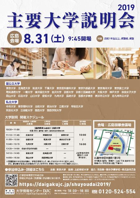 【8/31開催・要申込】主要大学説明会2019[広島会場]