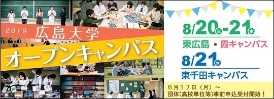 『広島大学オープンキャンパス2019』を開催します