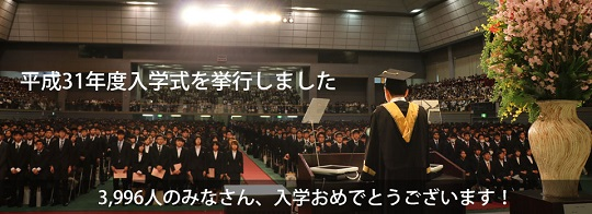 平成31年度広島大学入学式を挙行しました