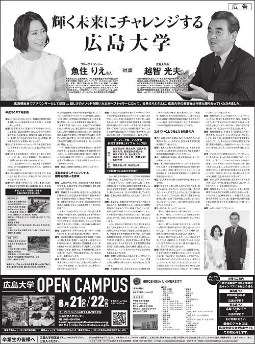 日本経済新聞版