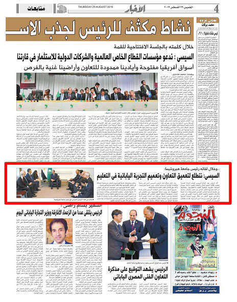 Egypt Newpaper