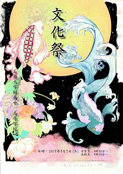 令和元年度文化祭 9月7日(土)   広島大学