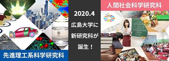 令和2年4月 大学院2研究科を新設(人間社会科学研究科と先進理工系科学研究科)