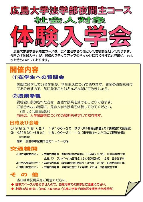 広島大学法学部夜間主コース社会人対象の体験入学会を開催します