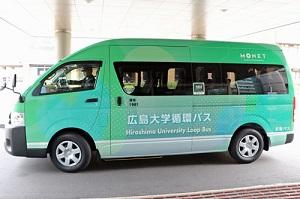 Hiroshima University Loop Bus