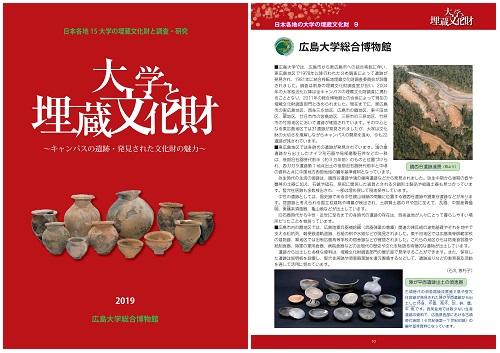 「大学と埋蔵文化財~キャンパスの遺跡・発見された文化財の魅力~」を発行しました