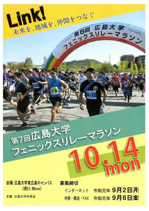 第7回広島大学フェニックスリレーマラソンを開催します