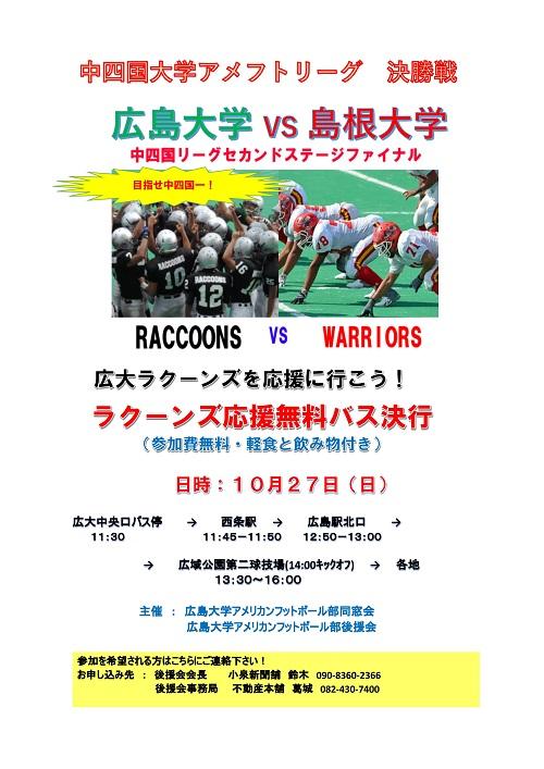 中四国リーグ決勝戦 応援バスツアー参加者を募集します