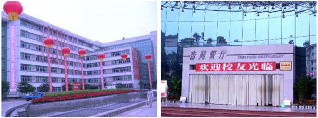 四川農業大学