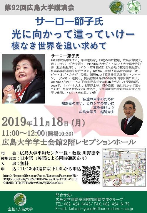第92回広島大学講演会ポスター