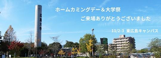 第13回広島大学ホームカミングデーを開催しました(東広島キャンパス)