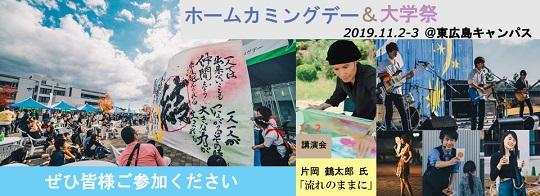 (11/2、3)東広島キャンパスでホームカミングデー、大学祭などを開催します