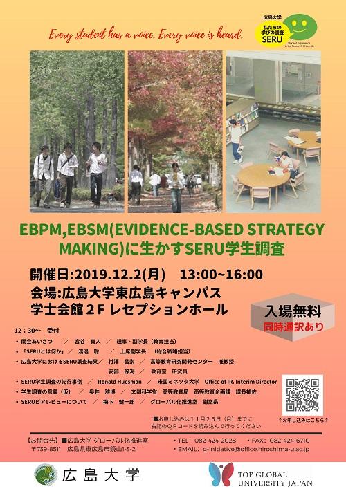 SERU Symposium on December 2nd