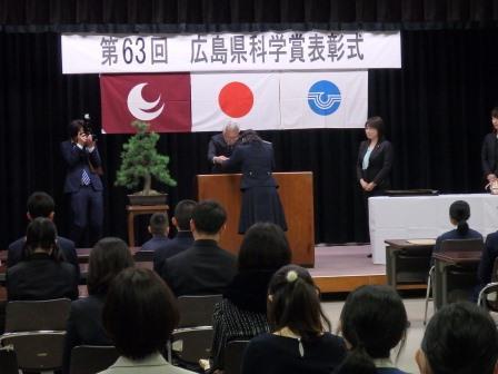 第63回広島県科学賞特選 読売新聞社賞受賞のお知らせ