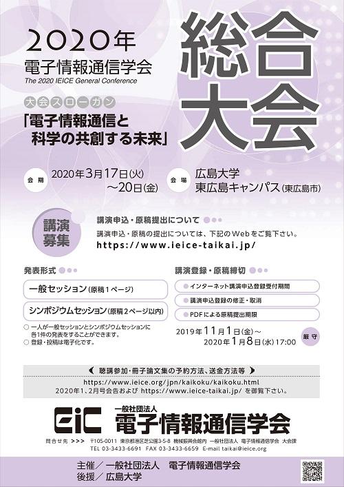 2020年電子情報通信学会総合大会ポスター