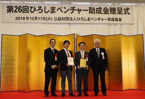 田原栄俊教授が「ひろしまベンチャー大賞」を受賞
