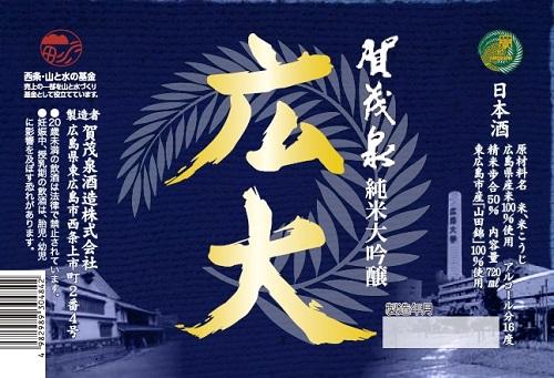 純米大吟醸(720ml・2800 円予定※税別)