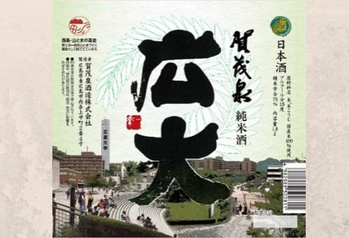 純米酒( 1,800ml ・1950円予定※税別)