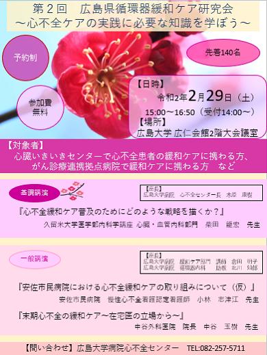 第2回広島県循環器緩和ケア研究会ポスター