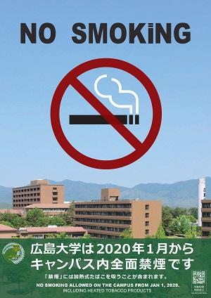 禁煙の取り組み
