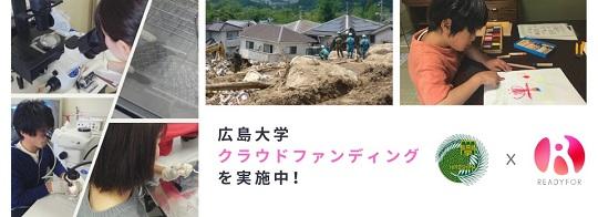 広島大学クラウドファンディングを実施中