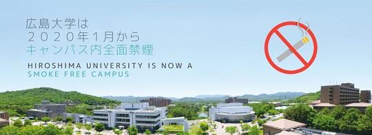 広島大学は2020年1月からキャンパス内全面禁煙