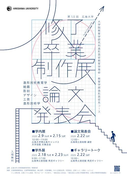 広島大学造形芸術系コース卒業作品展ポスター