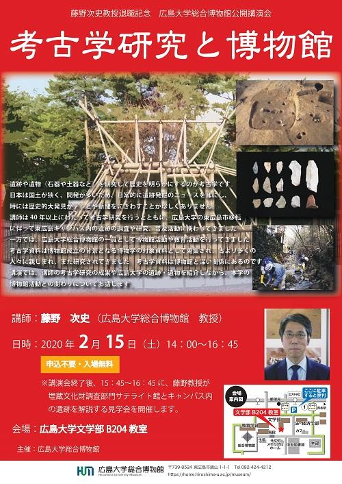 考古学研究と博物館