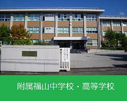 附属学校 | 広島大学
