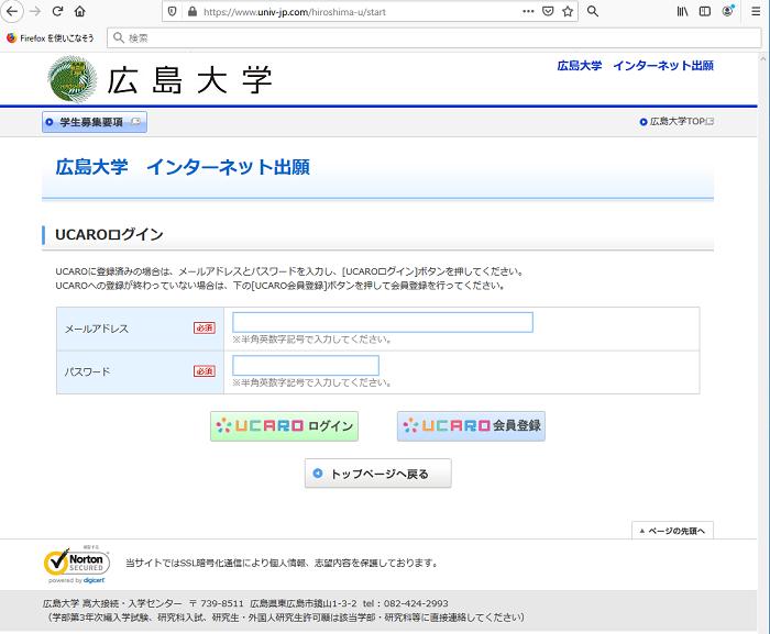 UCAROログイン (広島大学 インターネット出願)