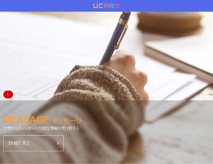 このページでは、大学からのメッセージや限定情報を受け取ります