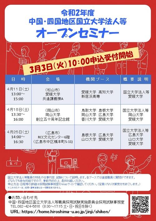 中国・四国地区国立大学法人等オープンセミナー
