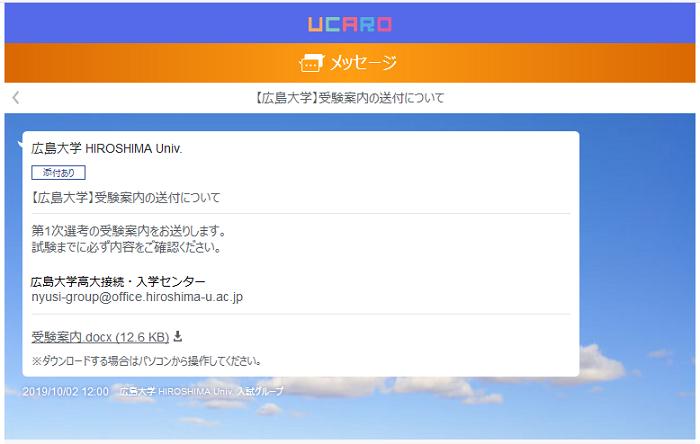 受験案内:「メッセージ」から「【広島大学】受験案内の送付について」をダウンロードし、確認