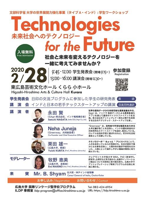 広島大学 日印交流プログラム 学生ワークショップのチラシ
