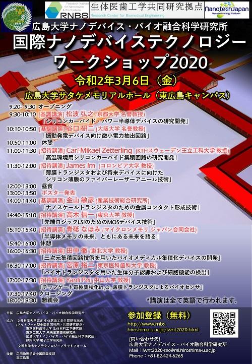 広島大学ナノデバイス・バイオ融合科学研究所 国際ナノデバイステクノロジーワークショップ 2020ポスター