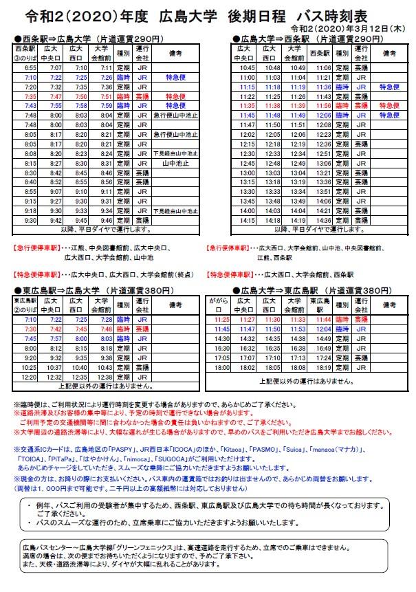 【東広島キャンパス】令和2(2020)年3月12日 広島大学一般入試(後期試験)バス時刻表