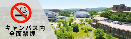 広島大学キャンパス全面禁煙