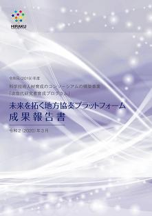 令和元年度 未来を拓く地方協奏プラットフォーム成果報告書