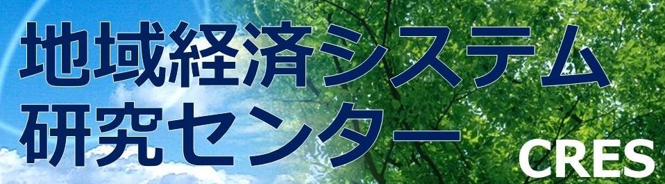 広島大学経済学部附属地域経済システム研究センター地域経済システム研究センター