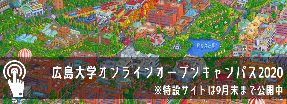 広島大学オンラインオープンキャンパス2020 ※※特設サイトは9月末まで公開。その後は一部を除き【アーカイブ】広島大学オンラインオープンキャンパス2020で公表。
