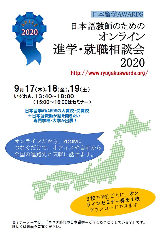 日本留学AWARDS 2020相談会チラシ