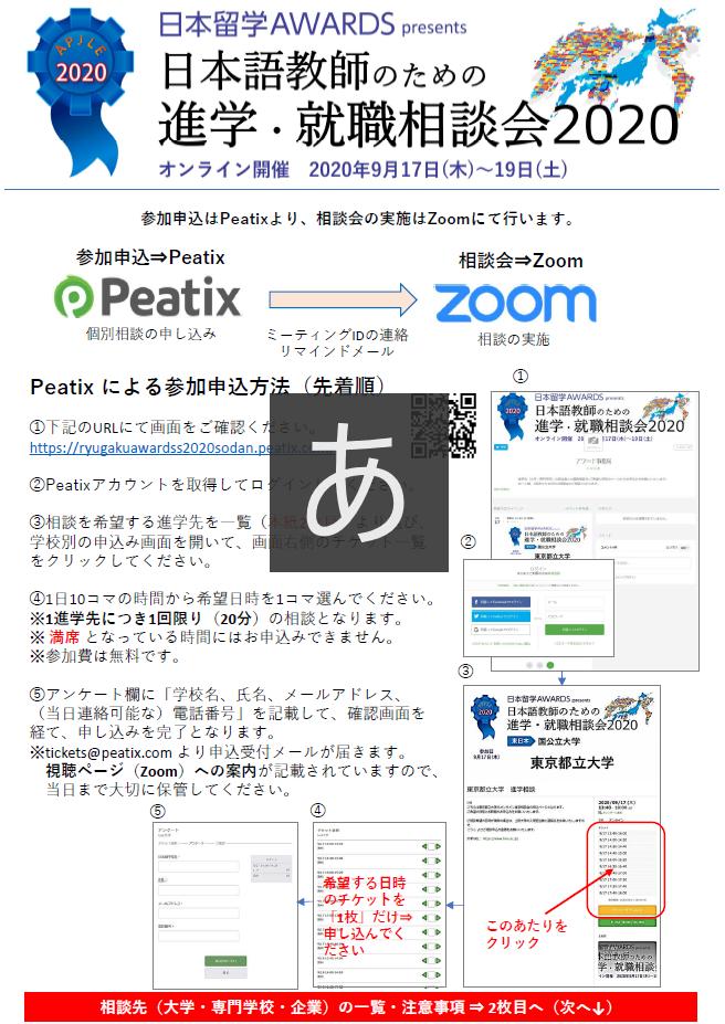 【参加申込み方法】申込締切: 9月14日(月)17時