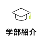 広島大学 学部概要2020