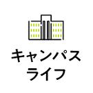 キャンパス紹介、クラブ・サークル紹介