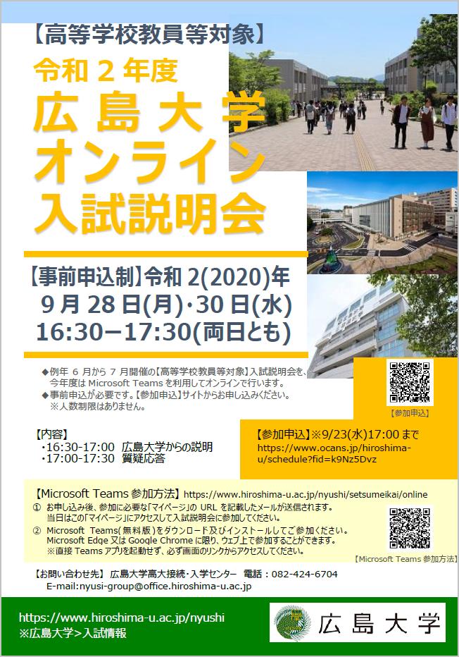 「高等学校教員等対象」令和2年度 広島大学オンライン入試説明会案内リーフレット